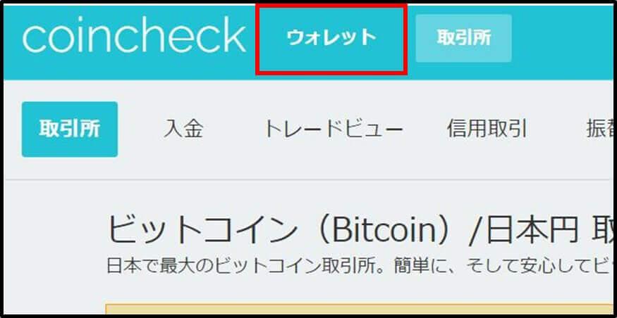 coincheck-詳細04