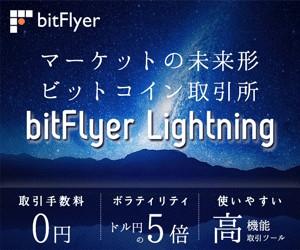 bitFlyer ビットコインを始めるなら安心・安全な取引所で